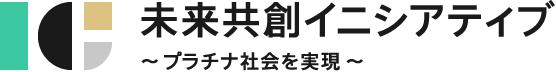 未来共創イニシアティブ~プラチナ社会を実現~